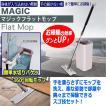 S-MODEマジックフラットモップセット (バケツ付き 手を濡らさずに水切り 替えモップ3枚セット 洗浄 マイクロファイバー 掃除)