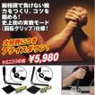 アームレスリング剛腕トレーニングマシーン「パワーアーム」(筋トレ,腕力アップ,筋力アップ,上腕,回転グリップ,トレーニンググッズ)