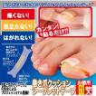 巻き爪クッションシークレットテープ(お徳用60枚入)(巻き爪予防 クリニック プロ監修 貼るだけ 痛くない 目立たない はがれない)