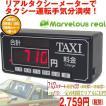 リアルモード搭載「デジタルタクシーメーター」