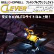 フレキシブルデュアルLEDライト「CLEVER SCOPE」(BELL&HOWELL,クレバースコープ,アームホース,変幻自在,曲がる,巻きつける,夜間作業)