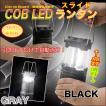 COB-LED採用 高輝度スライド式ランタン (明るい,高照射,発光,360°,アウトドア,キャンプ,緊急,避難,停電,懐中電灯,蛍光灯,ランプ,非常時)
