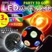 パーティーMIXライティング3種セット (LEDパーティーライト,ミラーボール,ディスコライト,パトランプ,USB,コードレス,イベント,ステージ,カラオケ,ディスコ)
