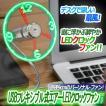 USBフレキシブル式エアーLEDクロックファン (扇風機 時計 涼しい 宙に浮かぶ PC ガジェット グラフィック 卓上扇風機 ミニファン)