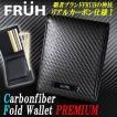 FRUH[フリュー]カーボンファイバーフォールドウォレットPREMIUM(二つ折りウォレット 日本製 ハイテク素材 F-1 航空機 NASA )