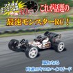 超高速40km/h! RCレーシング・バギーRTR