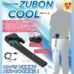スピードクーラー「ズボンクール」(熱中症対策 猛暑 暑さ対策 クールグッズ コンパクト 送風機 クリップ式 ズボンにはさむ テレビ ZIP!)