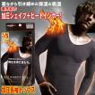 ホットアルファ加圧インナーシリーズ「加圧長袖トップス」(Meta Max/メタマックス/メンズ/シェイプ/下着/吸湿発熱)
