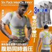 シックスパックマッスルインナー(ホワイト)[3枚] (メンズ Tシャツ 下着 着るだけ 加圧 腹筋同時着圧 引き締め 姿勢矯正)