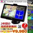 7インチワンセグTV内蔵GPSカーナビ「GU72CB」(車載用ワンセグTV,ワンセグTV付き,3年間地図更新無料,7インチTFT液晶)