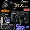 キヤノンPowerShot G1X MkII「豪華4点セット」(デジタルカメラ コンデジ Canon 光学 デジタルズーム プログレッシブ フォーカス キャノン)