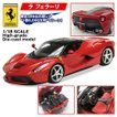 1/18フェラーリ ダイキャストモデル(Ferrari/ラ フェラーリ/F50/348ts/ダイキャストカー/1/18スケール/跳ね馬/レッド)