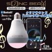 クリアサウンド「ソニックビームLED」(ライト,照明,Bluetooth,3Wスピーカー,ワイヤレス,iPhone,Android,スマホ対応,アプリ)