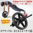 コアマッスル・ホイルトレーナー345(腕立て伏せ,腹筋運動,自宅トレーニング,筋トレ,パワーホイール)