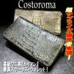 Costoromaカイマン マット加工ラウンドジップウォレット (メンズ 長財布 ファスナーロング財布ワニ革 高級 天然素材)