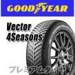 グッドイヤー ベクター フォーシーズンズ Vector 4 Se...
