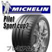 ミシュラン Pilot Sport Cup 2 パイロットスポーツカップ 2 PSC2 295/30R20 (101Y) XL N0 Porsche(ポルシェ)承認 2017年製