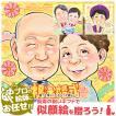 傘寿のお祝い品 男性 80歳 プレゼント 女性 名入れ 父 母 記念品 米寿のお祝い 祖父 祖母 88歳 米寿祝 傘寿祝い お祝いの品 黄色「似顔絵 スウィートポップ」