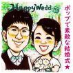 ウェルカムボード 似顔絵 結婚式 ウェディング ブライダル サンクスボード 両親 額縁 手作り ウェディングボード 和風 贈り物 玄関 文字 「コミカルアート」