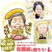 米寿のお祝い 米寿祝い プレゼント 記念品 男性 女性 祖父 祖母 傘寿のお祝いの品 80歳 名入れ 父 母 両親 88歳 傘寿祝い「そっくりで面白かわいい似顔絵」