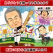 米寿祝い プレゼント 似顔絵 喜寿のお祝い 還暦祝い 女性 金婚式 お祝い 贈り物 男性 両親 定年退職 古希のお祝い 還暦祝い 傘寿のお祝い「ハッピーナチュラル」