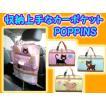 収納便利 おでかけカーポケット ニックナック ポピンズ POPPINS デコレ 長距離ドライブでの車内でとっても便利