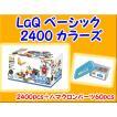 LaQ ラキュー 2400 カラーズ セット 知育 ブロック 玩具 日本製 送料無料