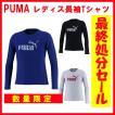 PUMA プーマ レディース 長袖 Tシャツ フィットネス ロングTシャツ NO,1 ロゴ LSTシャツ コットン素材 594285 ブラック 全国送料無料