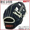 小学校低 中学年 右投げ用 ZETT(ゼット) 軟式グラブ 野球グローブ 少年野球 ブルー×ホワイト BDG211-2
