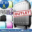 アウトレット スーツケース 機内持ち込み可 キャリーケース 小型1-3日用 Sサイズ 半年保障 超軽量 TSAロック搭載 大容量 ダブルファスナー 頑丈