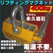 リフティングマグネット リフマグ400kg 永久磁石 クレーン 製品運搬 作業用