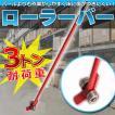 ローラーバー 3t 重量物移動 ローラー てこ バール 3...