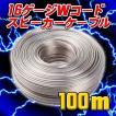 スピーカーケーブル 16 G 100 m 巻 16 ゲージ Wコード スピーカーコード ツイーターウーハー ハイエンド 業務用 オーディオ カーオーディオ