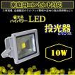 LED投光器10W 100W 6000k 5Mコード PSE付 高品質台湾SMD