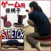 ゲームストレッチ座椅子 リクライニング ゲ−ム 座椅子 座いす 座イス RKC-928 東谷