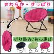 ソーサーチェア 折りたたみ椅子 軽量 コンパクト 丸い かわいい リラックス イス 椅子 持ち運び RKC-530 送料無料 (一部地域を除く)