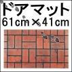 ドアマット 玄関 ラグ 裏ゴム ズレにくい ふき取りできる 北欧 モダン 絨毯 カーペット ゴム インテリア ドア 新生活 LFS-751B 送料別