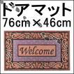 ドアマット 玄関 ラグ 裏ゴム ズレにくい ふき取りできる 北欧 モダン 絨毯 カーペット ゴム インテリア ドア 新生活 LFS-752A 送料別