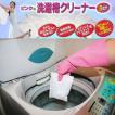 洗濯槽クリーナーお得な5回分 洗濯槽クリーナー 黒かび 汚れ カビ取り 石けんカス 日本製 送料別