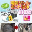 電気ケトル・ポット洗浄110番10包入り ケトル ポット 水筒 保温容器 水垢 日本製 送料別