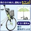 傘スタンド 傘立て さすべえ 自転車 SASUBEE 傘ホルダー 傘固定 サイクルスタンド 傘ポケット 傘入れ 普通自転車用 送料別