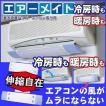 エアーメイト エアコン 風よけ エアコン風除け エアコン風向 調節 省エネ 日本製