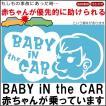 BABY IN CAR 赤ちゃんが乗っています ウィンドウステッカー ゆうパケット便送料無料 COOL