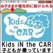 KIDS IN CAR 子どもが乗っています ウィンドウステッカー ゆうパケット便送料無料 cool