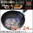 マーブルテック IH対応 24cmフライパン H-3699 オール熱源金属 金属ヘラ ハロゲン フッ素 コーティング 焦げつかない キッチン用品 キズ 傷 汚れ 送料別