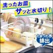 ウォータースルーバスケット 洗い物 水切り10%OFF  横置き台所 ストッカー キッチンラック 日本製 送料別