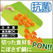 まな板 Colorful'sウイングボード 抗菌 かわいい オシャレ 便利 グリーン まな板 食洗器 乾燥機 日本製 ゆうパケット便170円
