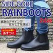 長靴 レインブーツ サイドゴア レインシューズ ブラック  レディース おしゃれ 防水 雨具