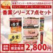 ウインナー お弁当 プリマハム 香薫シリーズ7点セット 送料無料