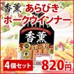 ウインナー ソーセージ あらびき プリマハム BBQ ご飯のお供 香薫 ウィンナー 90GX4個セット
